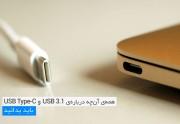 هرآنچه باید در مورد USB Type-C بدانید!